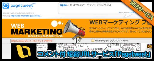 コメント付 短縮URLサービス「Pagetweet」