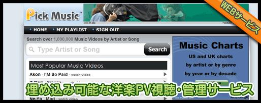 埋め込み可能な洋楽PV視聴・管理サービス