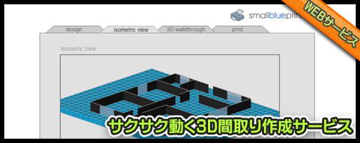 サクサク動く3D間取り作成サービス