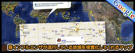 豚インフルエンザが流行している地域を視覚化してくれるマップ