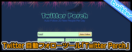 Twitter 自動フォローツール「Twitter Perch」