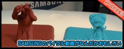 SAMSUNGのバイラル動画がなんだかおもしろい