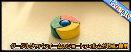 グーグルジャパンチームのショートフィルムがCMに採用