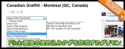 Flickr画像の埋め込みタグを作成するグリモン