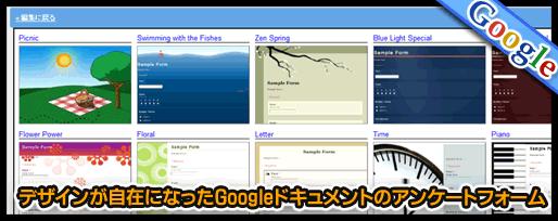 デザインが自在になったGoogleドキュメントのアンケートフォーム
