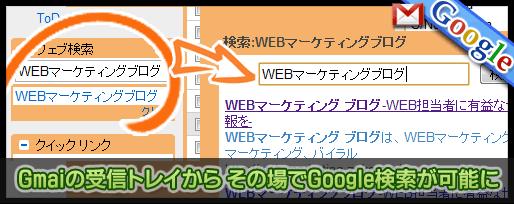 Gmaiの受信トレイから その場でGoogle検索が可能に