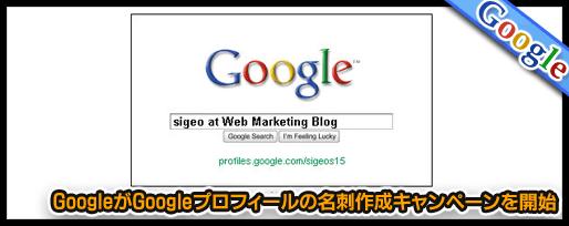 GoogleがGoogleプロフィールの名刺作成キャンペーンを開始