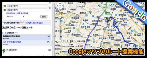 Googleマップのルート提案機能