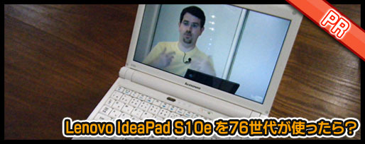 Lenovo IdeaPad S10e を76世代が使ったら?