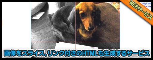 画像をスライス、リンク付きのHTMLも生成するサービス