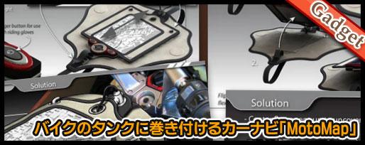 バイクのタンクに巻き付けるカーナビ「MotoMap」