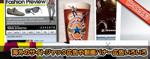 海外のサイトジャック広告や動画バナー広告いろいろ