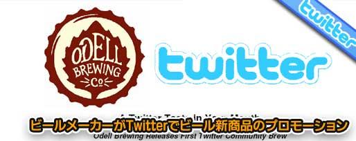 ビールメーカーがTwitterでビール新商品のプロモーション