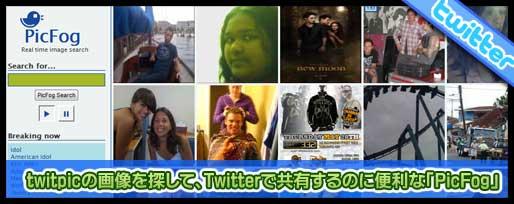twitpicの画像を探して、Twitterで共有するのに便利な「PicFog」
