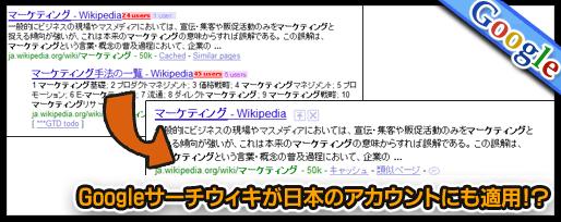 Googleサーチウィキが日本にも適用!?