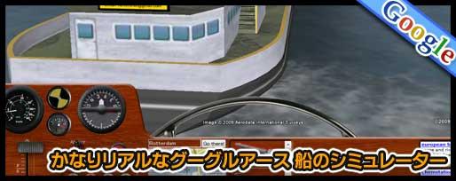かなりリアルなグーグルアース 船のシミュレーター