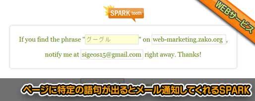 ページに特定の語句が出るとメール通知してくれるSPARK
