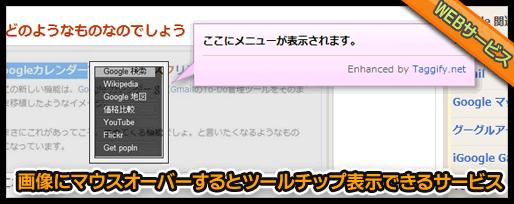 画像にマウスオーバーするとツールチップ表示できるサービス
