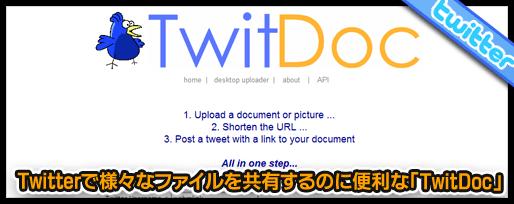 Twitterで様々なファイルを共有するのに便利な「TwitDoc」