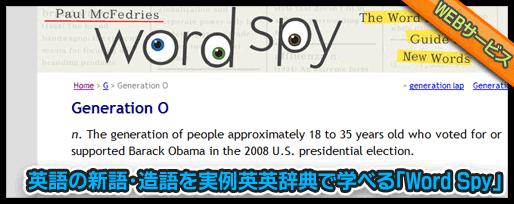 時事英語を実例英英辞典で学べる「Word Spy」