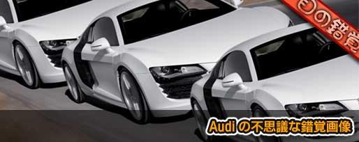 Audi の不思議な錯覚画像