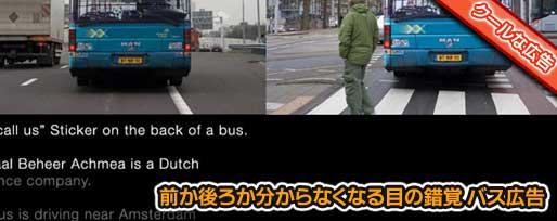 前か後ろか分からなくなる目の錯覚 バス広告