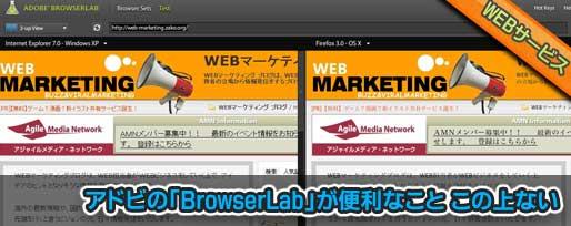 アドビの「BrowserLab」が便利なこと この上ない