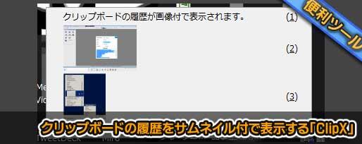クリップボードの履歴をサムネイル付で表示する「ClipX」