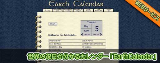 世界の祝日が分かるカレンダー 「EarthCalendar」
