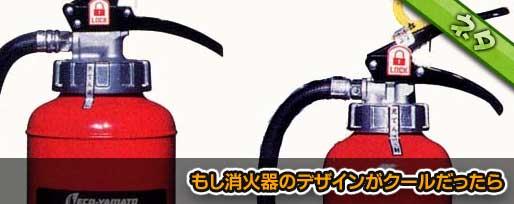 もし消火器のデザインがクールだったら