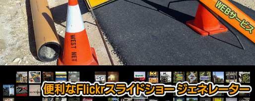 便利なFlickrスライドショー ジェネレーター