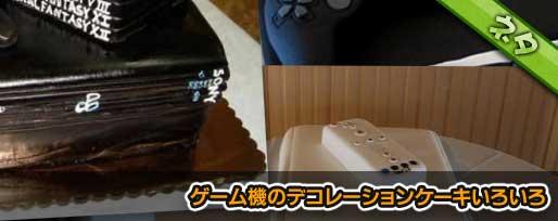 ゲーム機のデコレーションケーキいろいろ