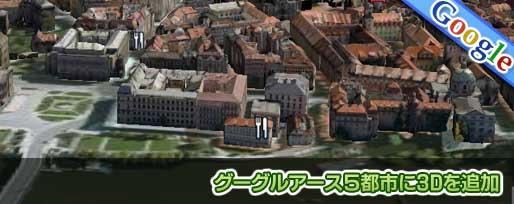 グーグルアース5都市に3Dを追加
