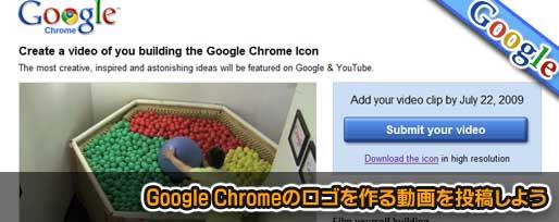 Google Chromeのロゴを作る動画を投稿しよう