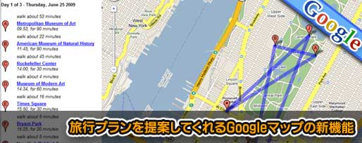 旅行プランを提案してくれるGoogleマップの新機能