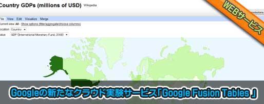 Googleの新たなクラウド実験サービス「Google Fusion Tables 」