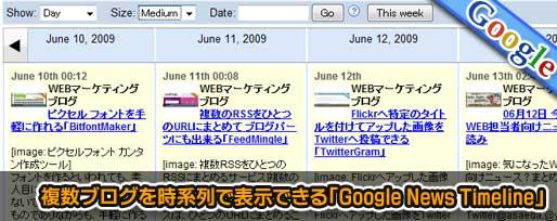 複数ブログを時系列で表示できる「Google News Timeline」