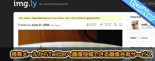 携帯メールからTwitterへ画像投稿できる画像共有サービス