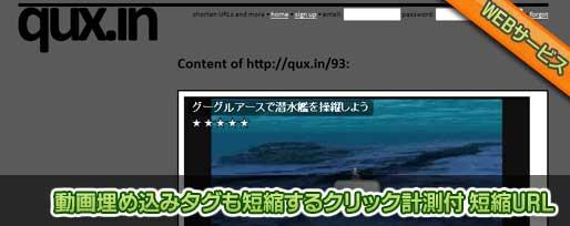 動画埋め込みタグも短縮するクリック計測付 短縮URL
