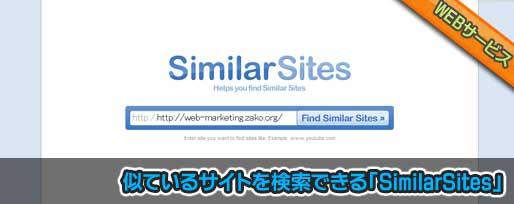 似ているサイトを検索できる「SimilarSites」