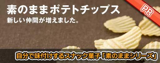 自分で味付けするスナック菓子 「素のままシリーズ」