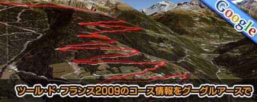 ツール・ド・フランス2009のコース情報をグーグルアースで