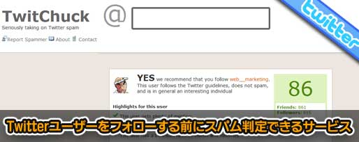 Twitterユーザーをフォローする前にスパム判定できるサービス