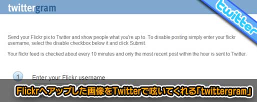 Flickrへアップした画像をTwitterへ呟いてくれる「twittergram」