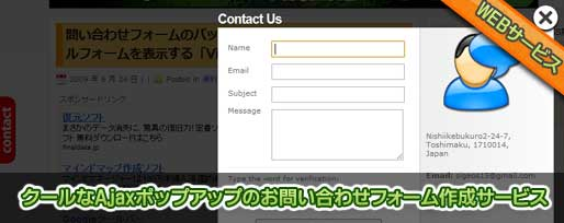クールなAjaxポップアップのお問い合わせフォーム作成サービス