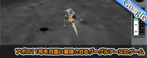 アポロ11号を月面に着陸させるグーグルアースのゲーム