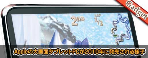 Appleの大画面タブレットPCが2010年に発売される様子