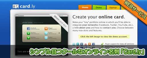 シンプル且つクールなオンライン名刺 「Card.ly」