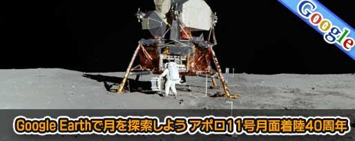 Google Earthで月を探索しよう アポロ11号月面着陸40周年