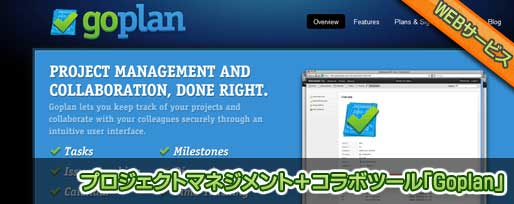 プロジェクトマネジメント+コラボツール「Goplan」